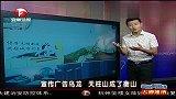 长沙现错误广告牌 宣传衡山竟用天柱山图片
