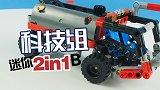 乐高搭建:乐高科技组42084卡车的B模式,迷你的消防车