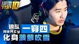 【PCL绝地TOP10】12:4AM拿下秋季赛总冠军!