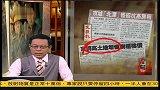 北京调高土地增值税压楼价-3月28日