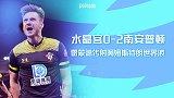 英超-雷蒙德传射阿姆斯特朗世界波 南安普顿2-0客胜水晶宫