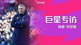 【独家】刘焕连线史密斯:昔日5球大胜利物浦 也曾让兰帕德梦碎