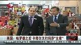 """东方新闻-20130318-英国:哈罗德之后 卡塔尔又打玛莎""""主意"""""""