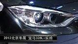 2012北京车展-车型实拍-宝马328Li