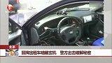 北京:冒牌出租车暗藏玄机 警方出击破解秘密