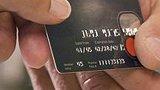 JP摩根大通钯金卡:用23k金和钯金属制成