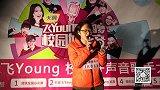 2015天翼飞Young校园好声音歌手大赛-上海赛区-JR031-娄孝双-听海