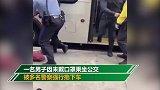 美国费城:未戴口罩男子被多名警察强行拖下公交车