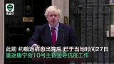 双喜临门!英国首相约翰逊新冠初愈又喜得一子