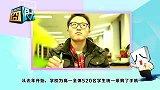 Game囧很大95:电竞逆袭一夜暴富 SB校长+SB学生
