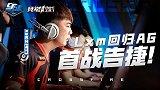 【2020竞燃时刻-CFPL】01:Lxm回归AG首战告捷!