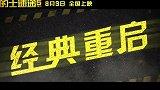 飙车喜剧《的士速递5》曝剧情版预告片