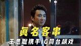 电影中真名客串的大咖,王思聪携手IG,上演同台飙戏