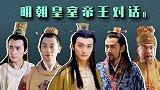 明朝皇室帝王对话(8):木匠皇帝进群,冲击诺贝尔木工奖