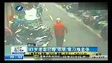 热点播报-20130421-爱上卡拉OK女老板 81岁老翁吃醋砍伤人