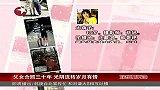 明星八卦-20120823-文颂娴喜得千金