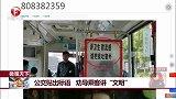 """公交贴出标语 劝导乘客讲""""文明"""""""