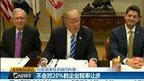 白宫首席经济顾问科恩:不会对20%的企业税率让步