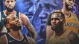 【没品NBA】伦纳德&乔治与詹姆斯&浓眉在LA健身房撞见了!