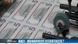 鲍威尔:美联储有降息空间 货币政策可能过紧了