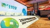 汇集著名企业探索社会责任发展,90秒回顾中国CSR高峰论坛