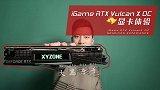 iGame RTX Vulcan X OC  显卡体验