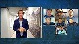 国米talk:中国内拉连线传奇加兰特 畅聊蓝黑新生力量