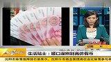 东莞出现WF开头百元高仿假钞