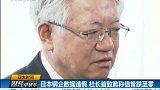 日本钢企数据造假 社长首致歉称信誉跌至零