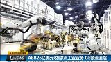 ABB26亿美元收购GE工业业务 GE领涨道指