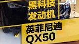 英菲尼迪QX50,好看实惠,油耗也不高