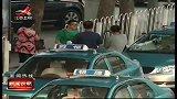 新闻夜航-20120526-天津:出租车为何拒载?