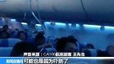 国航CA106航班不安全事件 事件亲历者讲述惊魂一刻