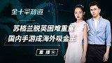 中国新生手游成全球吸金王,单月吸金超1亿美元,腾讯彻底慌了?