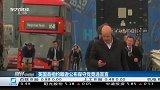英国首相约翰逊公布保守党竞选宣言