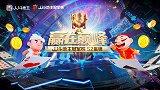 2020JJ斗地主冠军杯:夏季赛第1期 入围赛第1场第1局