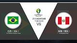 超级竞彩日-巴西能否再次上演零封对手 人机合一看好巴西夺冠