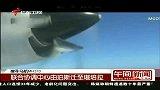 搜寻马航MH370