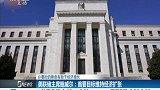 美联储主席鲍威尔:首要目标维持经济扩张