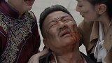 《一剑横空》龙梅回到家中却见父亲尸体
