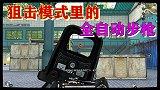 MK14装上全息镜,犹如全自动步枪一样,就是子弹少点