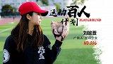 运动百人计划-刘懿萱:BU-LINGBU-LING的垒球少女
