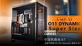 年度机箱易主?全面升级雷蛇版 PC-O11 Dynamic