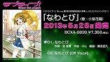 LoveLive!-BD第3卷特典CD-试听