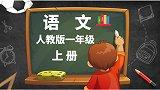 上册 汉语拼音10 ao ou iu