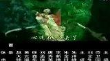 李亚鹏版笑傲江湖-刘欢激情献声