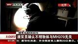 北京您早-20140425-搜寻马航MH370