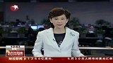 辽宁建立全国第一支食品药品犯罪侦查总队-5月30日