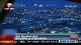 马航失联-20140330-搜寻马航NH370航班,中国空军发现3个疑似漂浮物