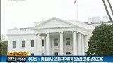 科恩:美国众议院本周有望通过税改法案